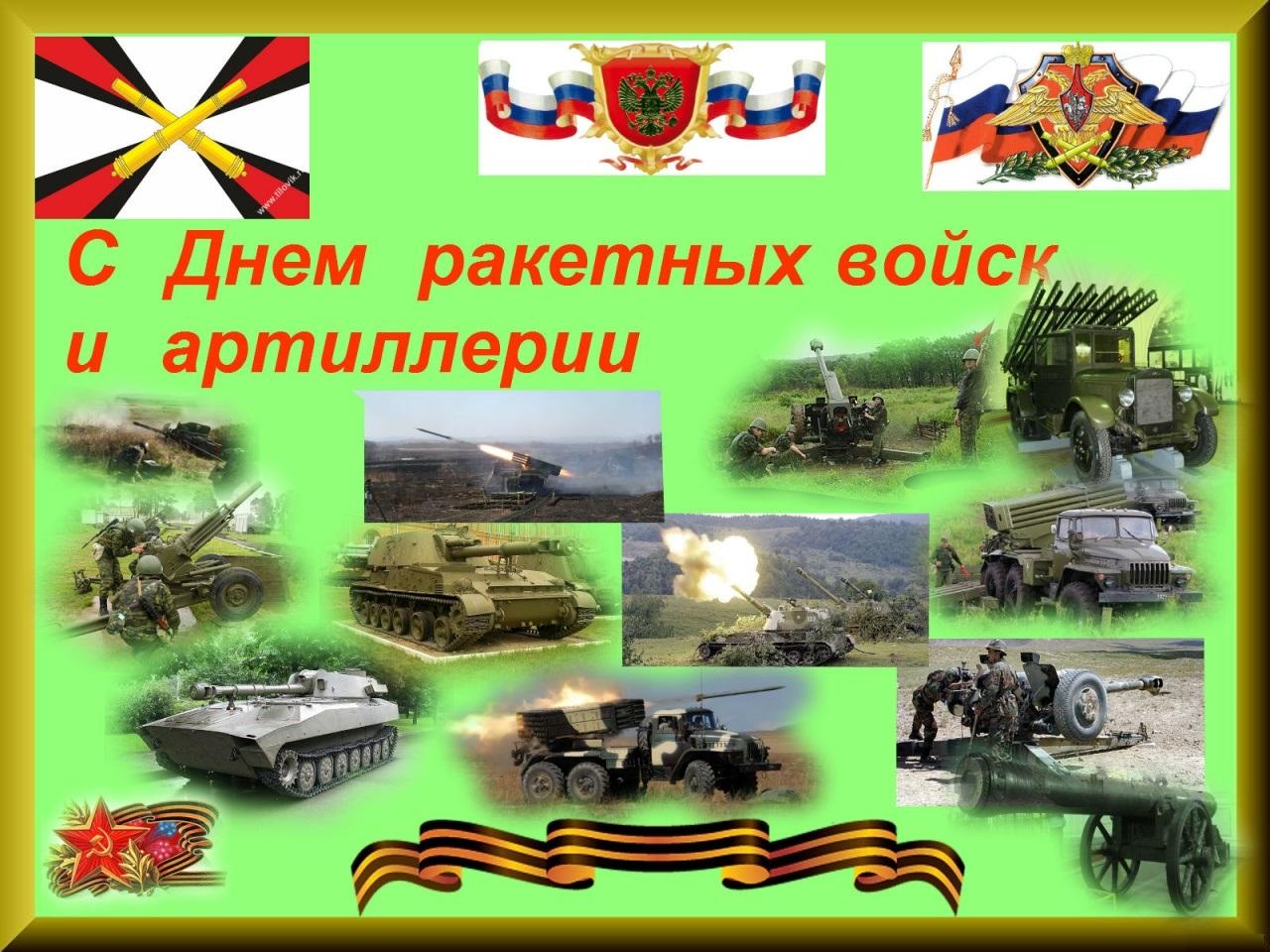 День Ракетных войск стратегического 5